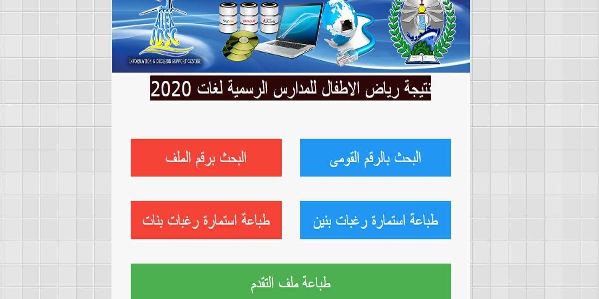 ظهرت الآن نتيجة تنسيق رياض الأطفال 2020 بالاسكندرية برقم الملف أو الرقم القومي| روابط الإستعلام عن نتيجة تنسيق رياض الأطفال جميع المحافظات