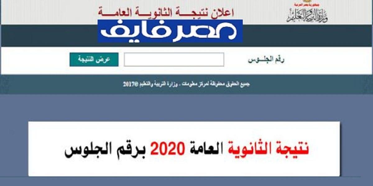 الرابط الرسمي لنتيجة الثانوية العامة 2020 برقم الجلوس والذي خصصته وزارة التربية والتعليم للنتيجة