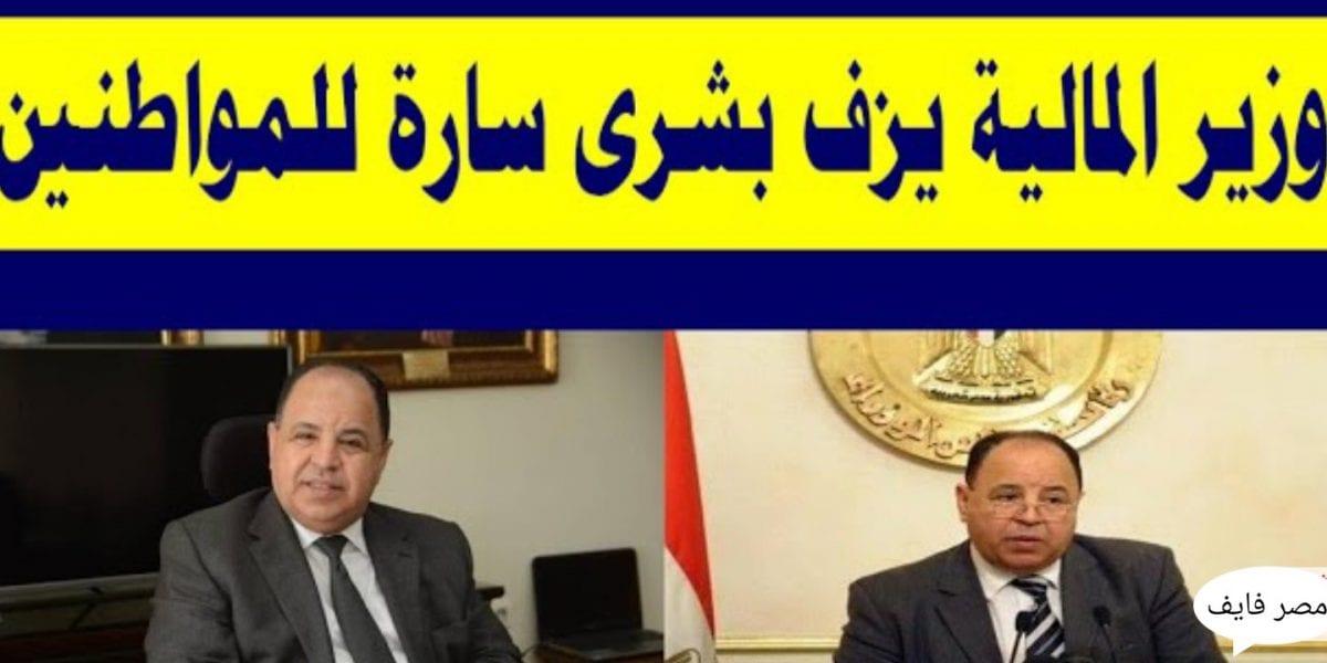 نبأ عاجل من وزارة المالية بشأن رفع الضرائب علي أجور الموظفين