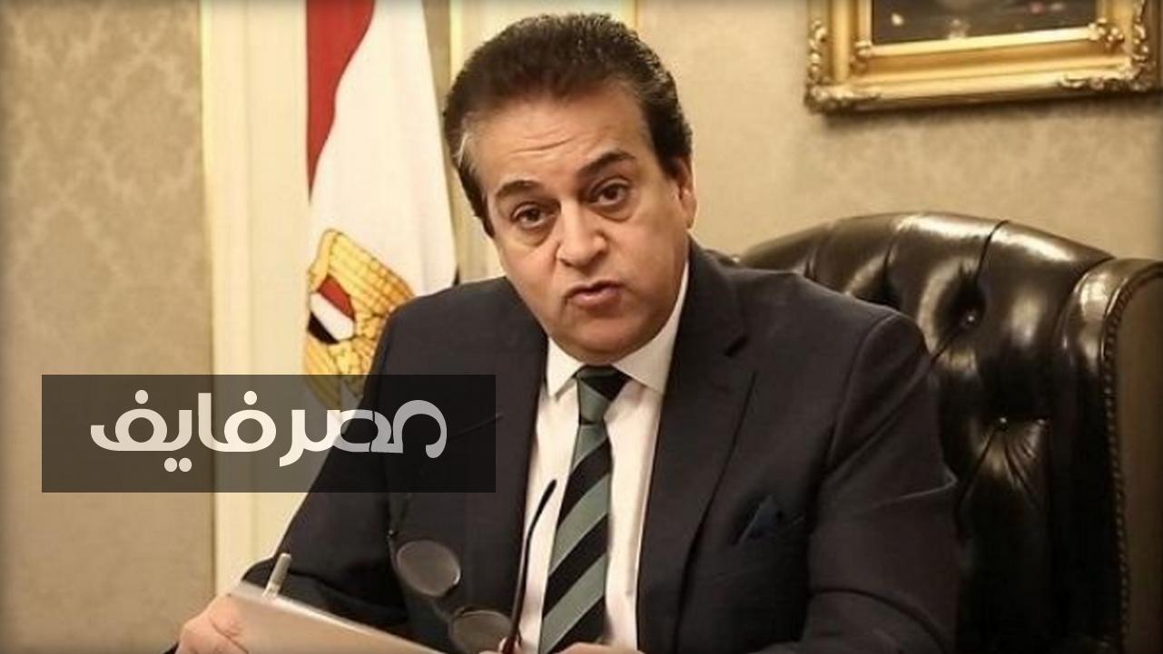 وزير التعليم العالي يوضح نظام التعلم الجديد بالجامعات للعام الدراسي 2021