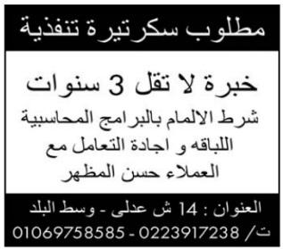 إعلانات وظائف الوسيط الجمعة 14/8/2020 4