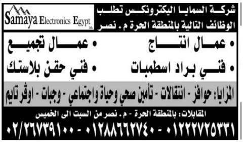 إعلانات وظائف الوسيط الجمعة 14/8/2020 3