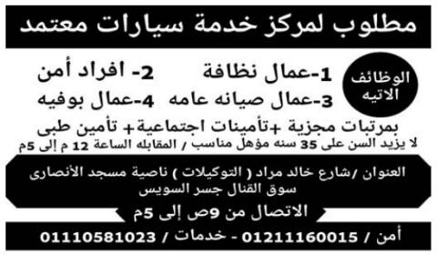 إعلانات وظائف الوسيط الجمعة 14/8/2020 2