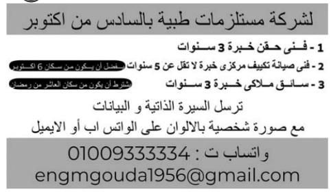 إعلانات وظائف الوسيط الجمعة 14/8/2020 1