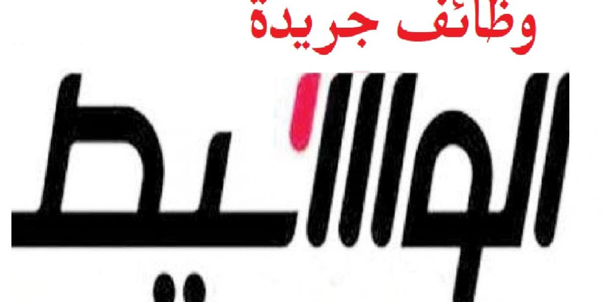 إعلانات وظائف جريدة الوسيط اليوم الجمعة 23/10/2020