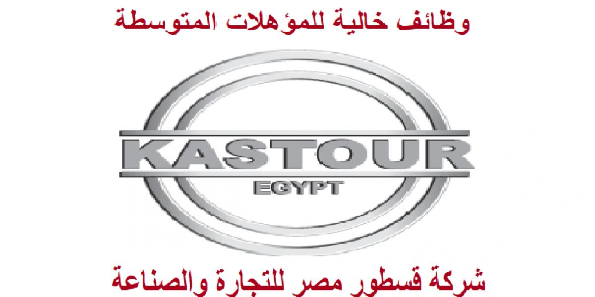 للمؤهلات المتوسطة  مطلوب فنيين للعمل فورا بشركة قسطور مصر للتجارة والصناعة