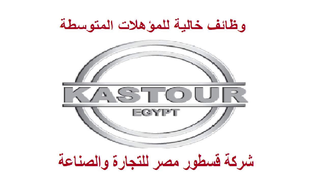 لجميع المؤهلات | وظائف خالية بشركة قسطور مصر للصناعة والتجارة