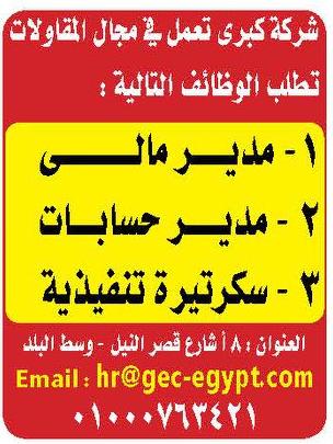 وظائف جريدة الوسيط اليوم الجمعة 7/8/2020 لجميع المؤهلات 2