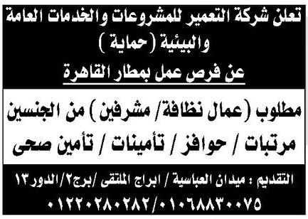 وظائف جريدة الوسيط اليوم الجمعة 7/8/2020 لجميع المؤهلات 5