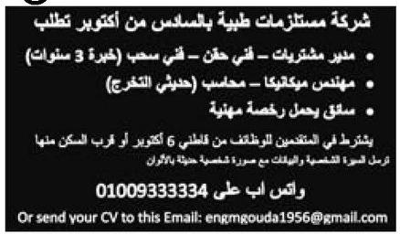 وظائف جريدة الوسيط اليوم الجمعة 7/8/2020 لجميع المؤهلات 6