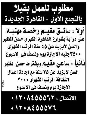 وظائف جريدة الوسيط اليوم الجمعة 7/8/2020 لجميع المؤهلات 7
