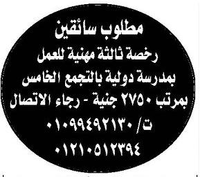 وظائف جريدة الوسيط اليوم الجمعة 7/8/2020 لجميع المؤهلات 8