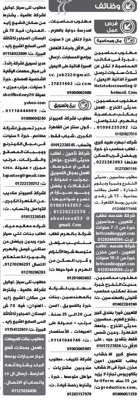 وظائف جريدة الوسيط اليوم الجمعة 7/8/2020 لجميع المؤهلات 9