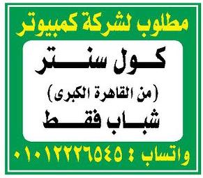 وظائف جريدة الوسيط اليوم الجمعة 7/8/2020 لجميع المؤهلات 10