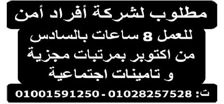 اعلانات وظائف جريدة الوسيط الأسبوعية لجميع المؤهلات 2