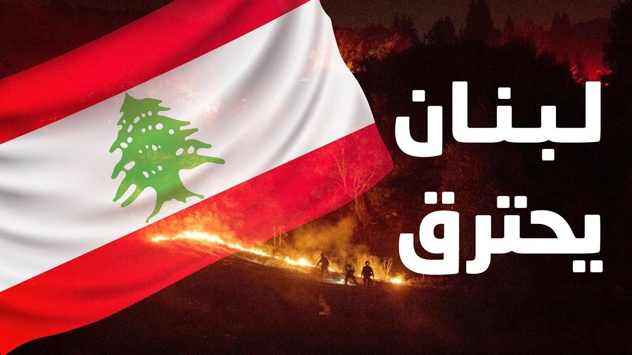"""""""انفجار يشبه هيروشيما"""" لبنان يحترق وبيروت أصبحت مدينة منكوبة وسقوط آلاف الضحايا وإسرائيل تتبرأ وخسائر بالمليارات 2"""