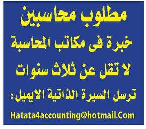 وظائف جريدة الوسيط اليوم الجمعة 7/8/2020 لجميع المؤهلات 11
