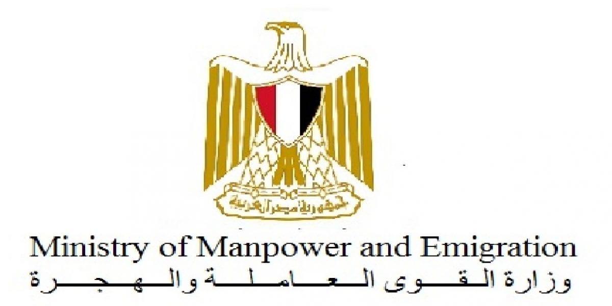 مئات الوظائف المعلنة بنشرة وزارة القوى العاملة والهجرة لشهري أكتوبر ونوفمبر 2020