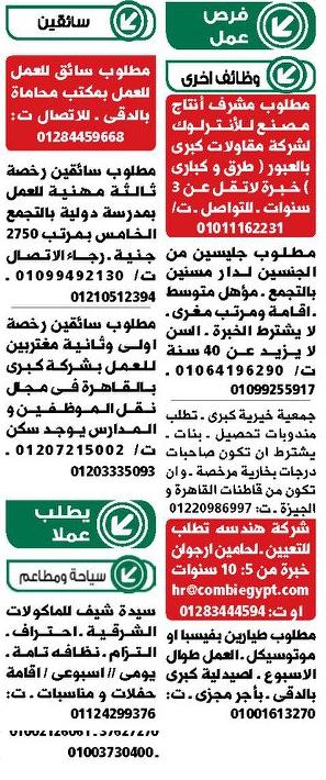 وظائف جريدة الوسيط اليوم الجمعة 7/8/2020 لجميع المؤهلات 13