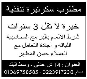 اعلانات وظائف جريدة الوسيط الأسبوعية لجميع المؤهلات 3