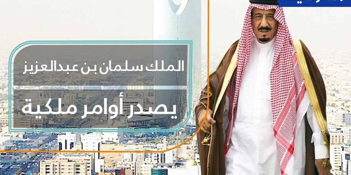 8 أوامر ملكية هامة لخادم الحرمين الشريفين الملك سلمان بن عبد العزيز