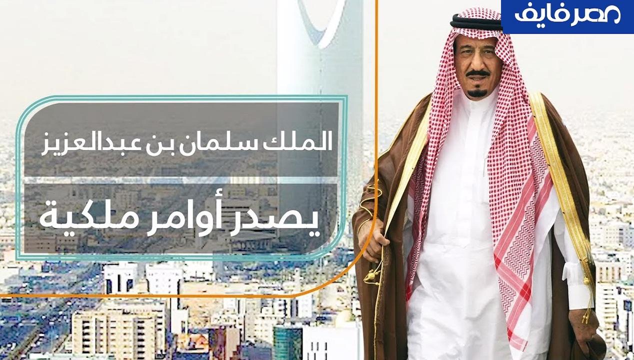 8 أوامر ملكية هامة لخادم الحرمين الشريفين الملك سلمان بن عبد العزيز 1