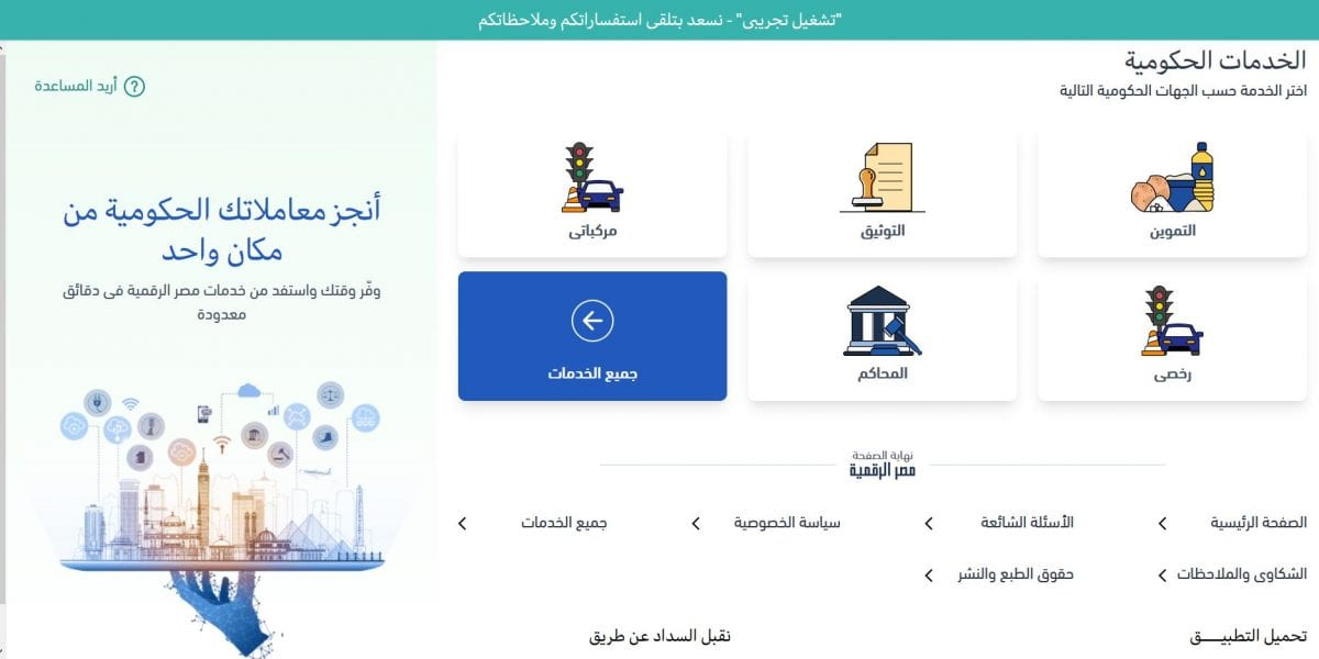 خدمات التموين برقم الموبايل خطوات نقل الزوجة المقيدة على بطاقة والدها إلى بطاقة زوجها على موقع دعم مصر