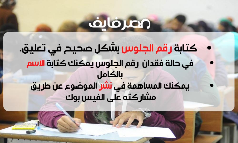 خطوات - خدمة توقع تنسيقك للثانوية العامة 2020 من مصر فايف