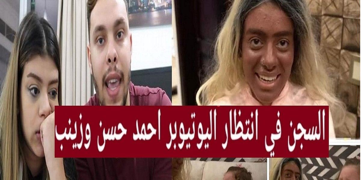 """""""بالفيديو والصور"""" نجدة الطفل.. المؤبد وغرامة 500 ألف في انتظار أحمد حسن وزينب بسبب فيديو """"إيلين"""""""