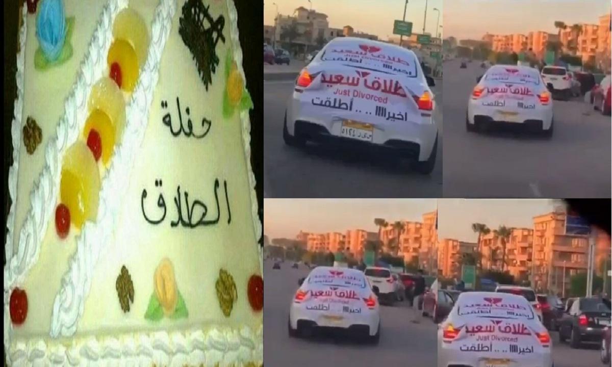 """""""أخيراً اطلقت وطلاق سعيد"""" سيدة مصرية تعمل زفة طلاق في شوارع القاهرة بسيارة سياحية ثمنها مليون ونصف"""