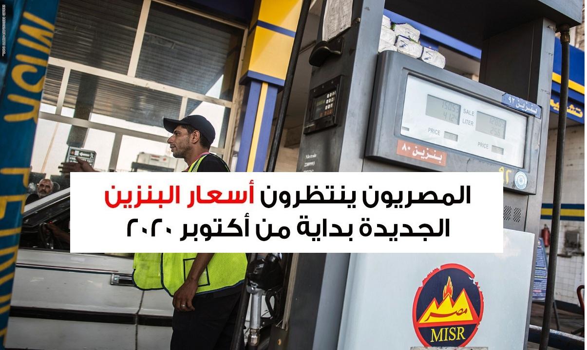 وزارة البترول تستعد لإعلان أسعار البنزين الجديدة بدايةً من أكتوبر 2020