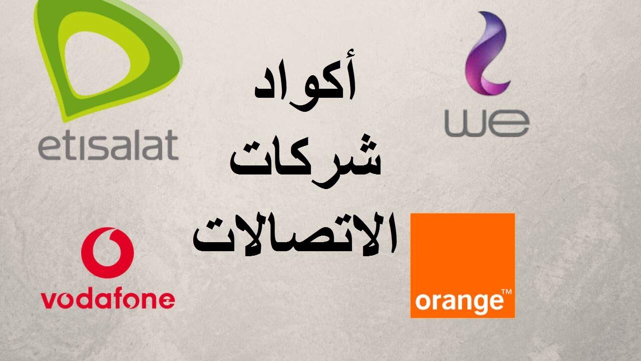 أكواد شركات المحمول العاملة في مصر