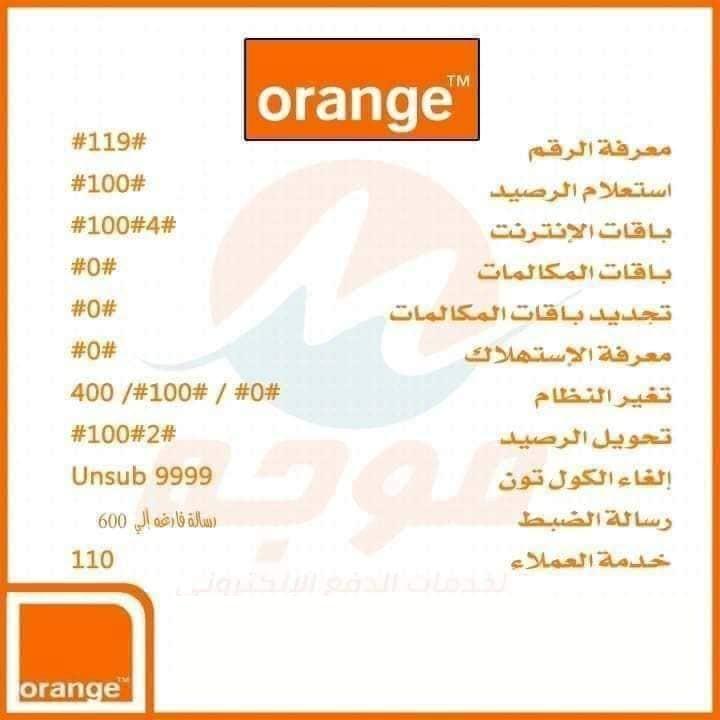 أكواد شركات المحمول العاملة في مصر 1