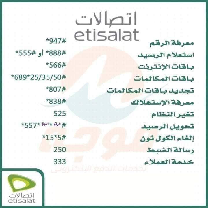 أكواد شركات المحمول العاملة في مصر 3