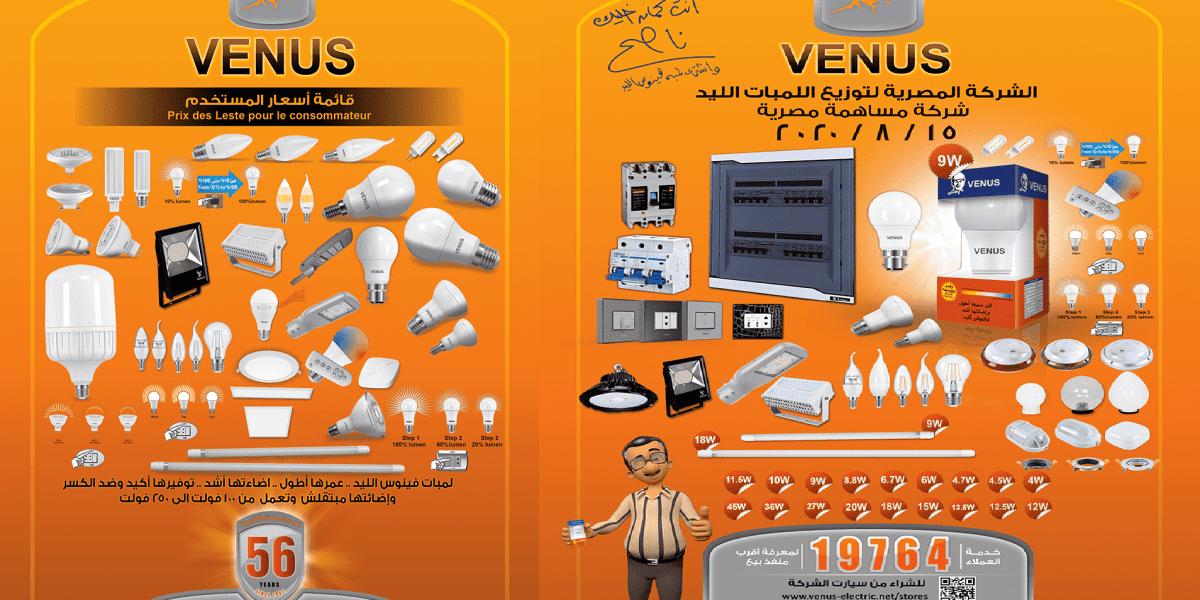 اعرف أحدث عروض فينوس لتشطيب الشقق وحمل كتالوج فينوس 2020 pdf