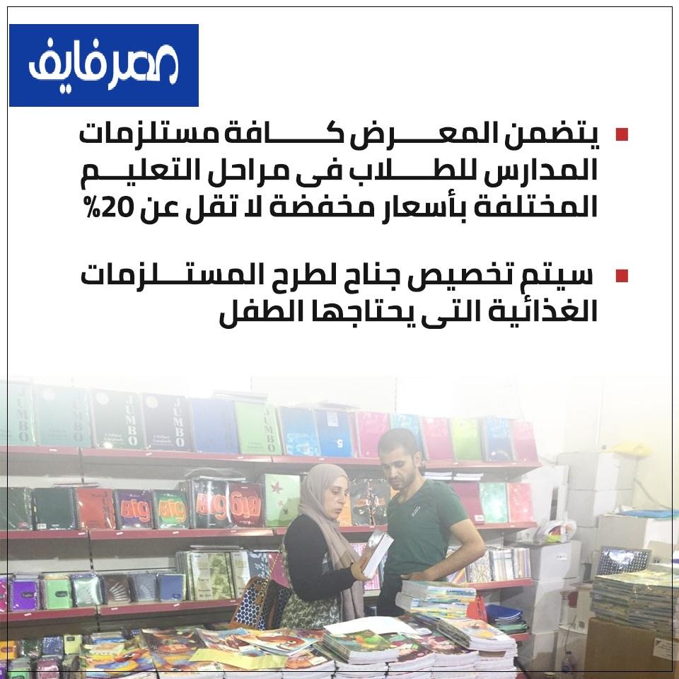 اقامة معرض أهلا مدارس منتجات بسعر المصنع من 20 إلي 27 سبتمبر الجاري