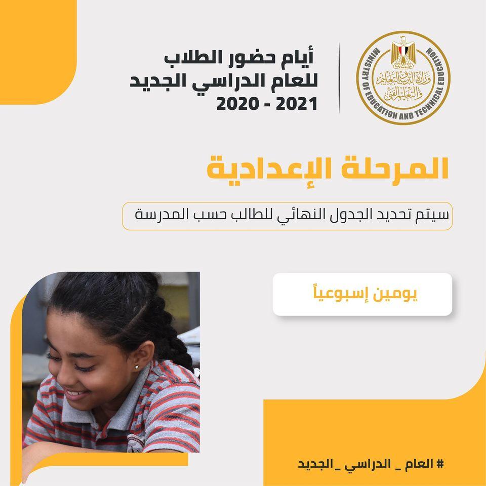 وزير التربية والتعليم : خطة مختلفة للحضور للمدارس هذا العام.. وعقد امتحان دولي لطلاب الصف الرابع الابتدائي 1