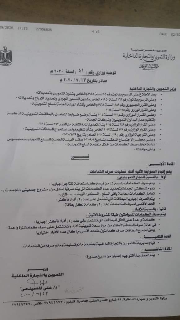 التموين تصدر قرار وزاري بشأن السلع المنصرفة للمواطنين على البطاقة التموينية 1