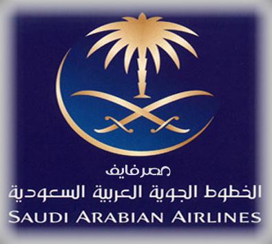 الخطوط السعودية تعلن عن شروط نقل العائدين إلى المملكة 2020