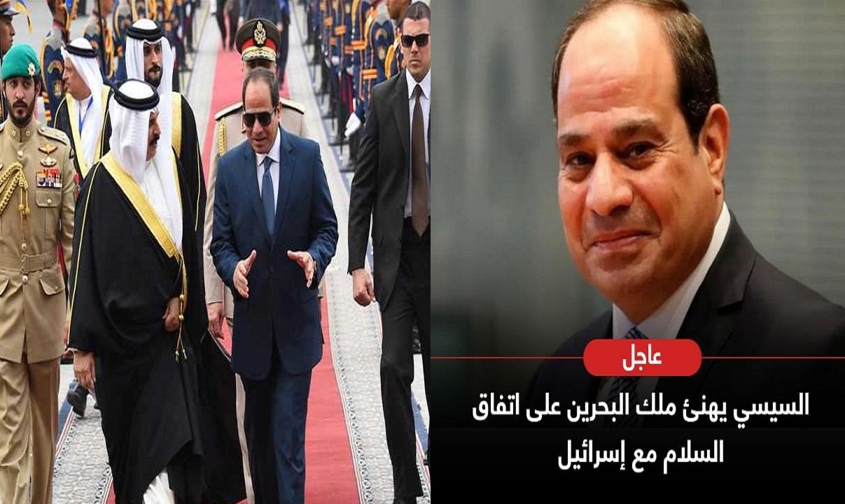 """""""اتفاق السلام بين البحرين وإسرائيل"""" الرئيس السيسي يهنيء ملك البحرين بهذه الخطوة التاريخية"""