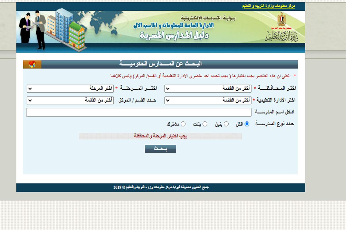 رابط دليل المدارس المصرية| معرفة بيانات مدرسة ومصروفاتها| الحكومي والتجريبي والخاص 5
