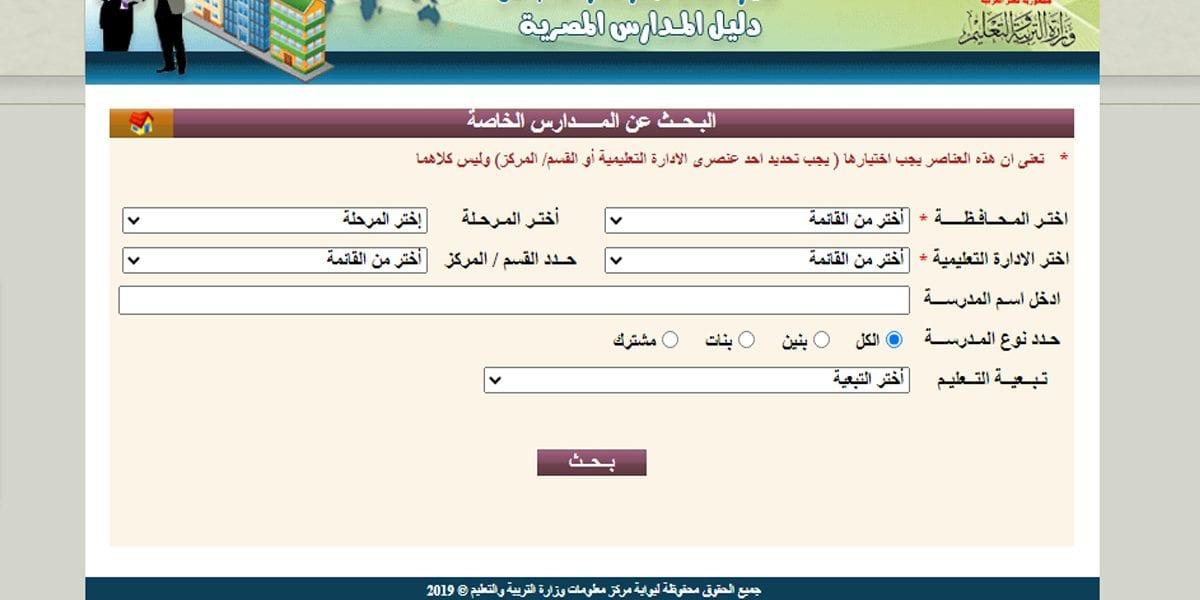 رابط دليل المدارس المصرية| معرفة بيانات مدرسة ومصروفاتها| الحكومي والتجريبي والخاص