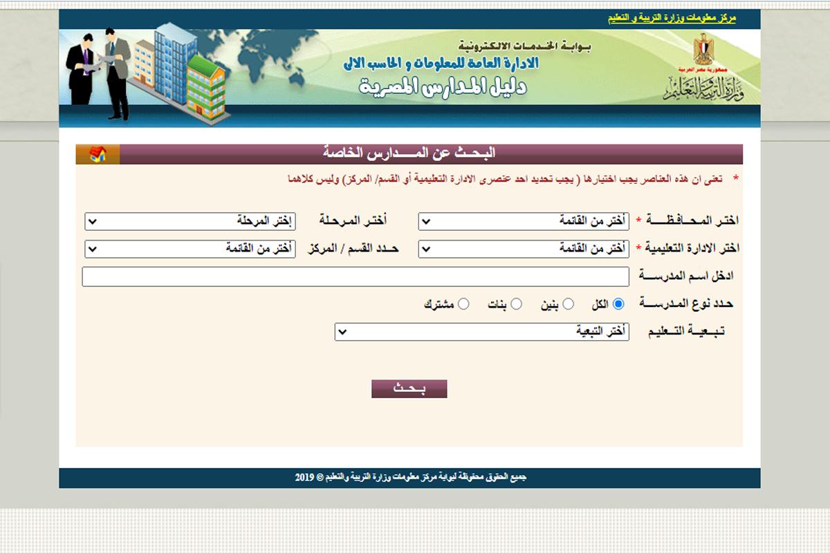رابط دليل المدارس المصرية| معرفة بيانات مدرسة ومصروفاتها| الحكومي والتجريبي والخاص 7