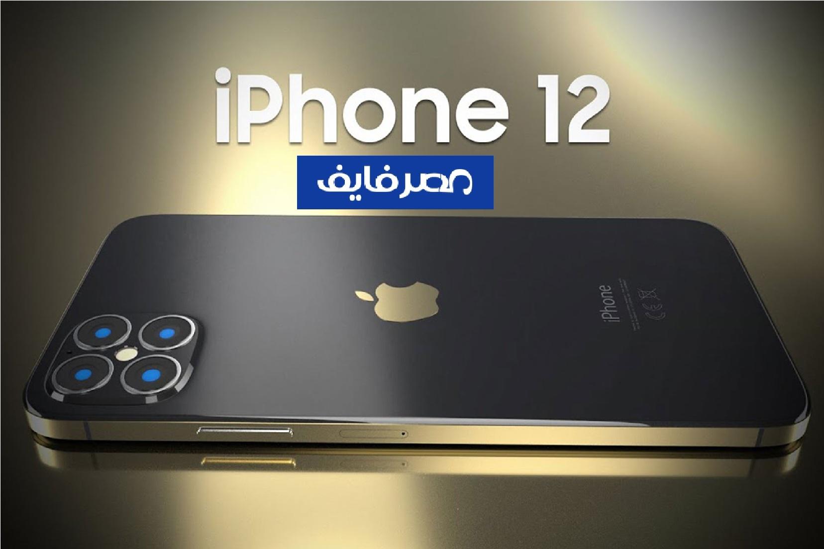 تأجيل ميزة الخصوصية الجديدة في تليفون أيفون 12 بسبب اعتراض فيسبوك