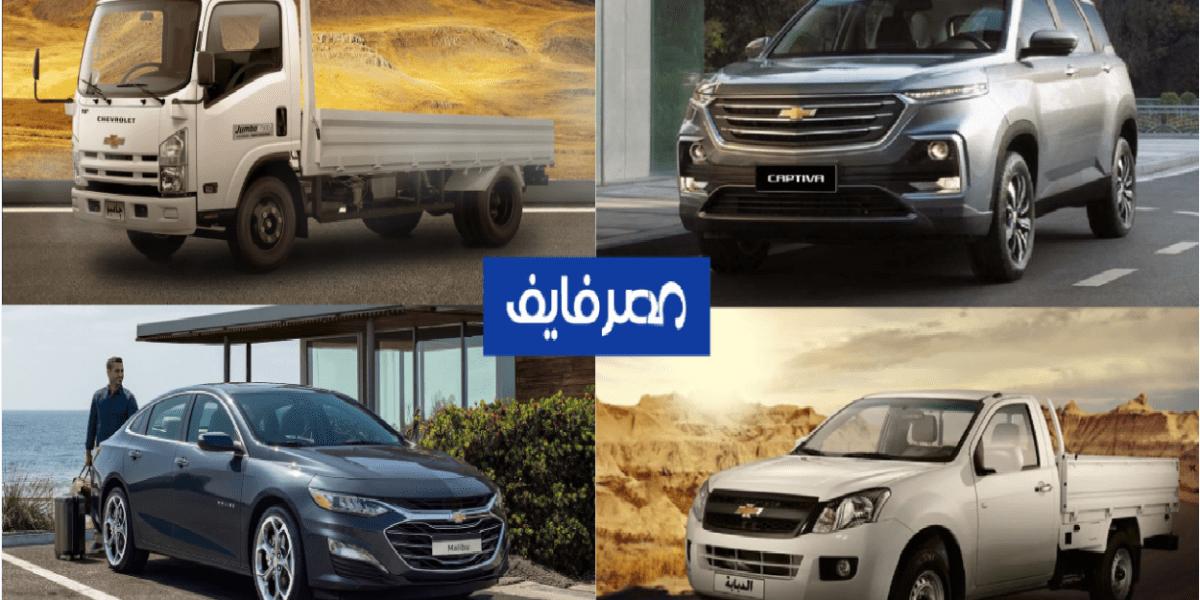 تعرف علي أحدث أسعار سيارات شيفروليه 2020-2021 في مصر