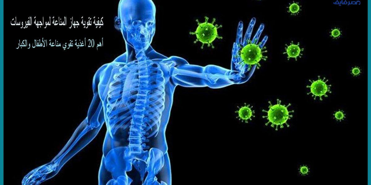 كيفية تقوية جهاز المناعة لمواجهة الفيروسات وأهم 20 أغذية تقوي مناعة الأطفال والكبار