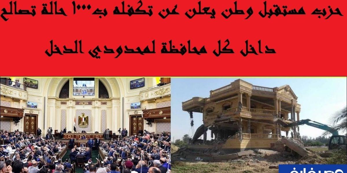 حزب مستقبل وطن يعلن عن تكفله ب1000 حالة تصالح داخل كل محافظة لمحدودي الدخل