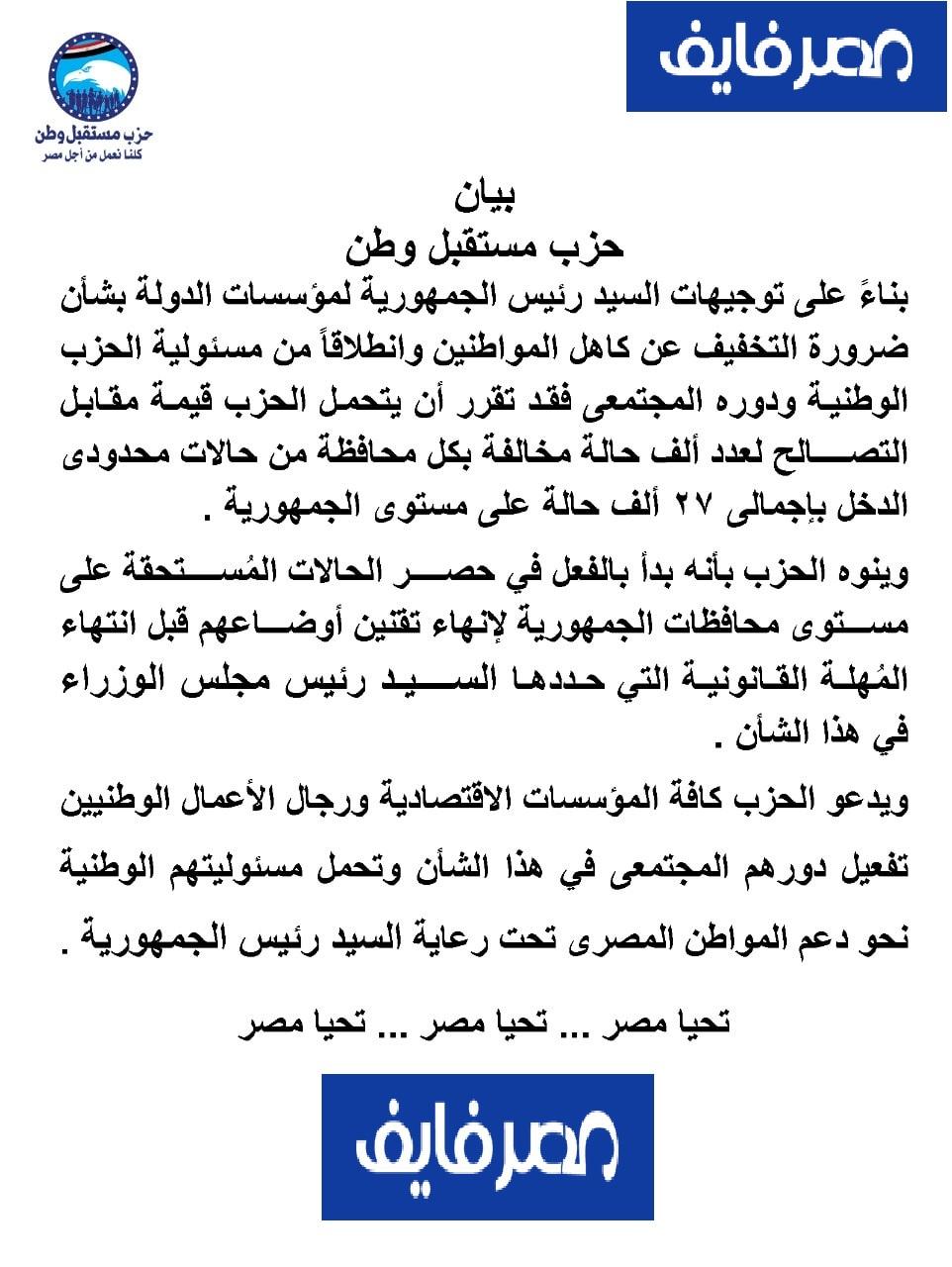 حزب مستقبل وطن يعلن عن تكفله ب1000 حالة تصالح في مخالفات البناء