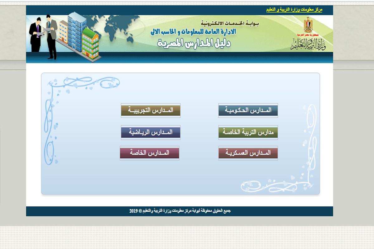 رابط دليل المدارس المصرية| معرفة بيانات مدرسة ومصروفاتها| الحكومي والتجريبي والخاص 4