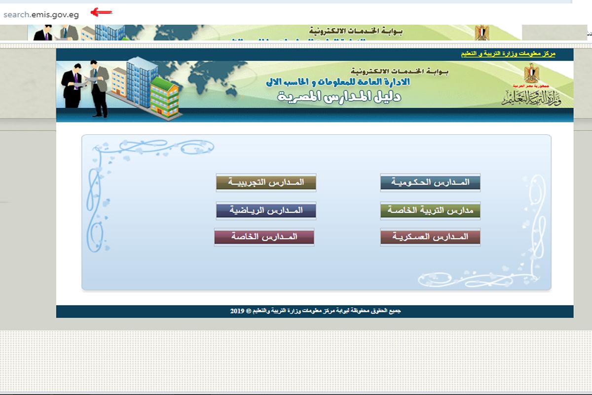 رابط دليل المدارس المصرية| معرفة بيانات مدرسة ومصروفاتها| الحكومي والتجريبي والخاص 1